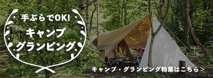 キャンプグランピング特集