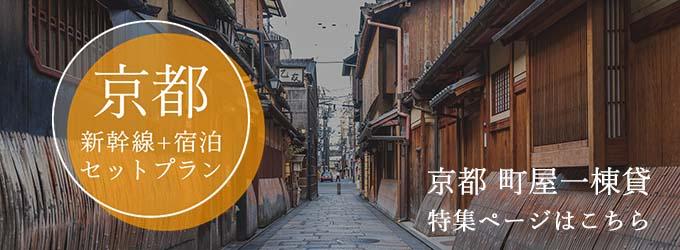 京都町屋一棟貸し特集