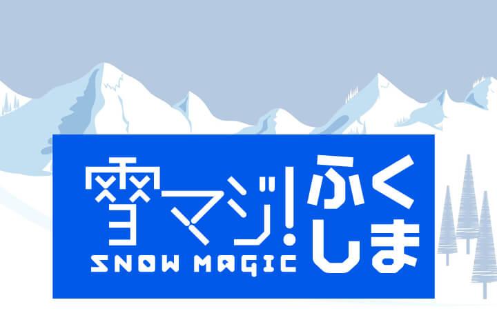 20~22歳限定、リフト券が平日無料になる『雪マジ!ふくしま』のイメージ