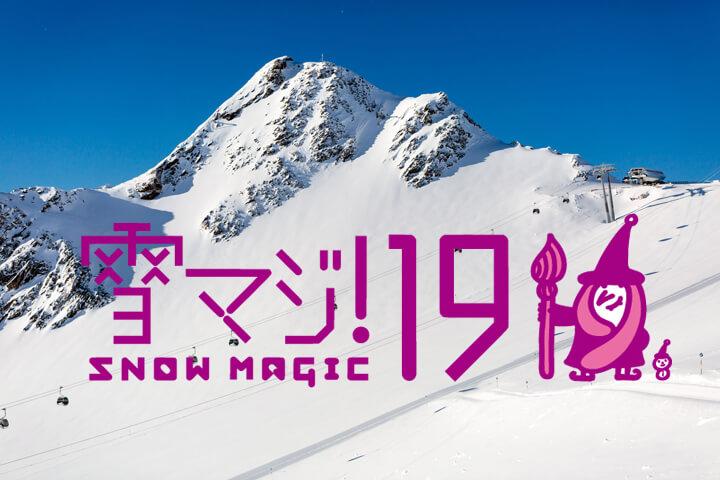 19歳の若者必見!スキー場リフト券無料の「雪マジ!19」のイメージ