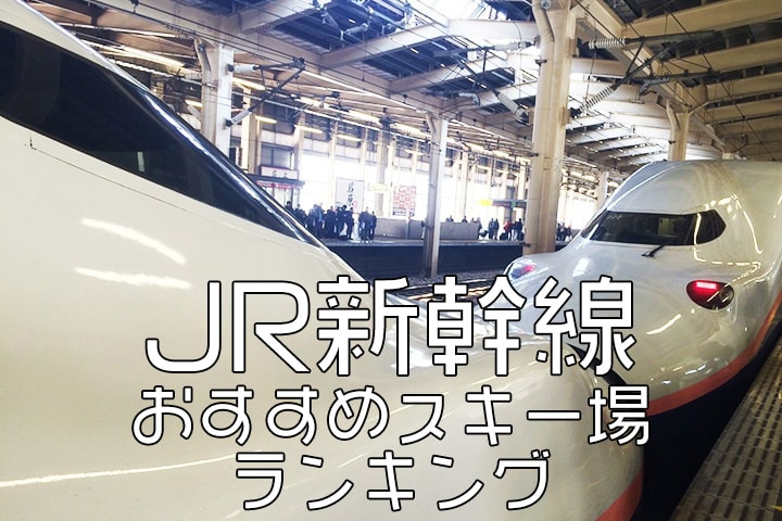 JR新幹線で行く!日帰り&宿泊スキー・スノボツアーおすすめスキー場ベスト5!のイメージ