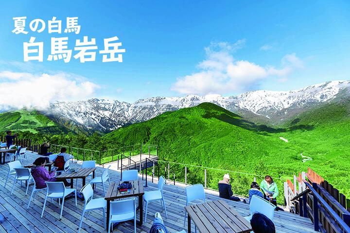 夏の白馬旅行[白馬岩岳]おすすめの観光地と立寄り温泉をご紹介のイメージ