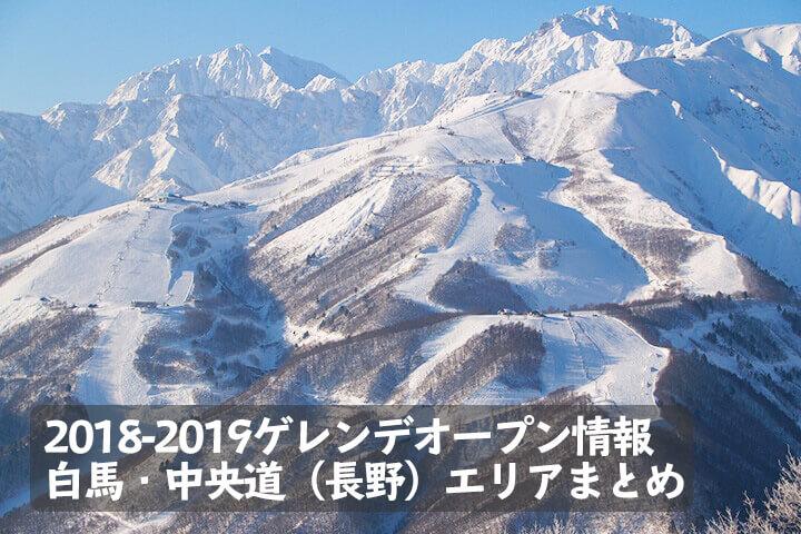 2018-2019 スキー場・ゲレンデオープン情報[白馬・中央道(長野)エリア]まとめのイメージ