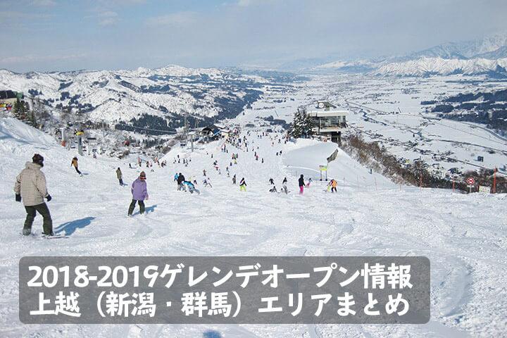 2018-2019 スキー場・ゲレンデオープン情報[上越(新潟・群馬)エリア]まとめのイメージ