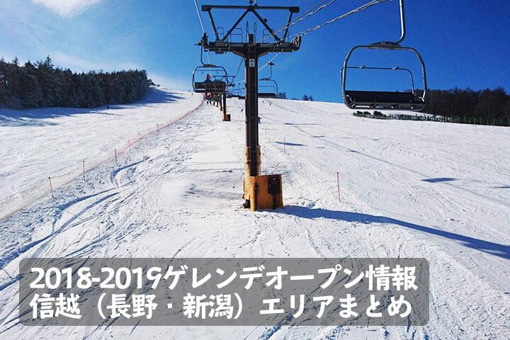 2018-2019 スキー場・ゲレンデオープン情報[信越(長野・新潟)エリア]まとめのイメージ
