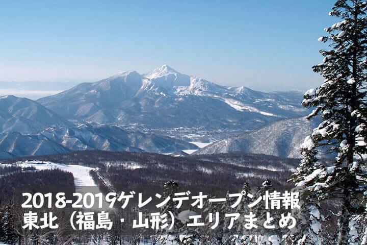 2018-2019 スキー場・ゲレンデオープン 情報[東北エリア(福島・山形)]まとめのイメージ