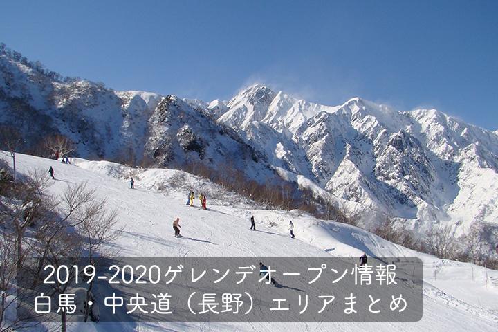 2019-2020 スキー場・ゲレンデオープン情報[白馬・中央道(長野)エリア]まとめのイメージ