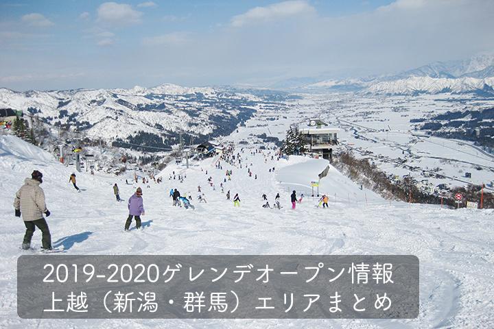 2019-2020 スキー場・ゲレンデオープン情報[上越(新潟・群馬)エリア]まとめのイメージ