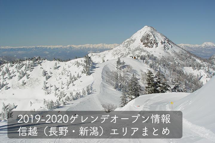 2019-2020 スキー場・ゲレンデオープン情報[信越(長野・新潟)エリア]まとめのイメージ