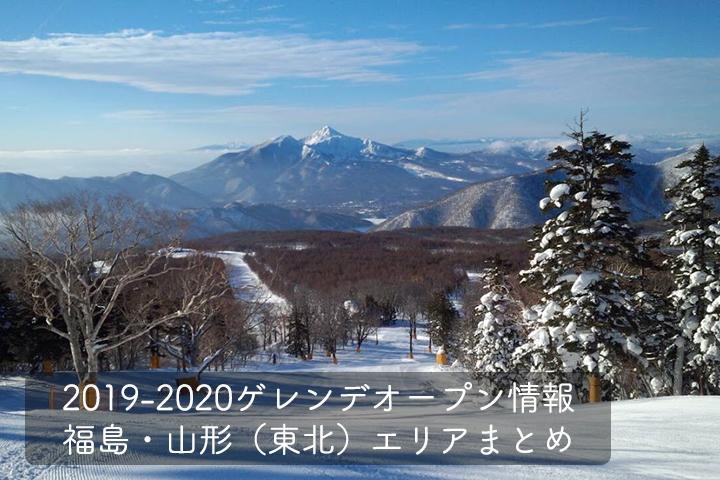 2019-2020 スキー場・ゲレンデオープン 情報[東北エリア(福島・山形)]まとめのイメージ