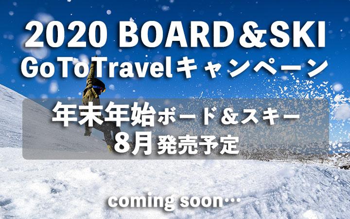 Go To Travel キャンペーン!ボード&スキー|トラベルイン年末年始ツアー予告のイメージ