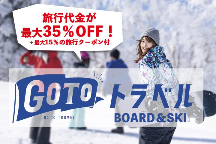 GoToトラベルキャンペーン!旅行代金が最大35%OFFのボード&スキーツアー発売中のイメージ