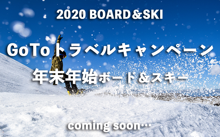 Go To トラベル キャンペーン!ボード&スキー トラベルイン年末年始ツアー発売中のイメージ