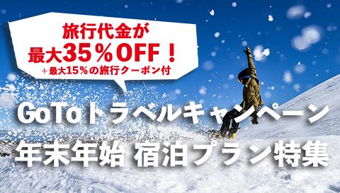 Go To トラベル キャンペーン!ボード&スキー|トラベルイン年末年始ツアー発売中のイメージ