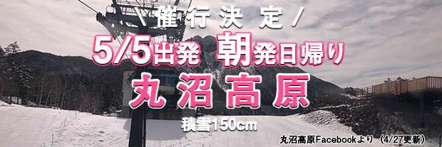 5/5丸沼高原催行決定