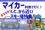 マイカー・車で行くおすすめのスキー場 特集-I.C.からの距離・所要時間は?-