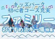 子ども連れのファミリーにおすすめの13スキー場&宿|新潟・長野・群馬・福島