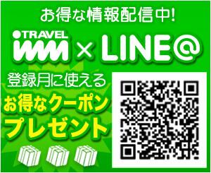 トラベルインLINE@お得な情報配信!