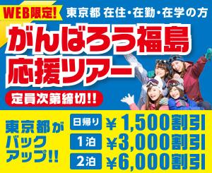 宿泊・日帰りバスツアーがお得になるがんばろう福島応援ツアー!