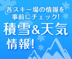 春スキーゲレンデの積雪&天気情報を一挙にご紹介