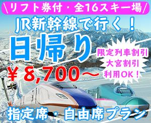 「往復JR新幹線」と「リフト券」がセットになったお得な日帰りツアー!
