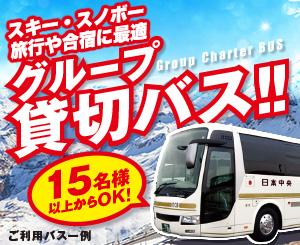 15名様からOKのグループ・サークル・合宿に最適な貸切バスツアー!大きな荷物も乗せられてスキー場までらくらく♪