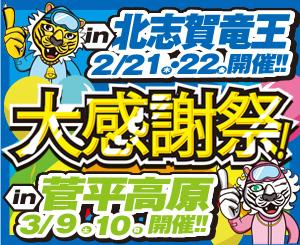 今年もやります!イベント盛りだくさんのトラベルインの日大感謝祭in竜王・菅平!