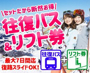 宿泊場所は自由!朝or夜発往復バス&リフト券プラン!