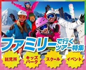 子ども連れのファミリースキーにおすすめのスキー場&宿はこちら!