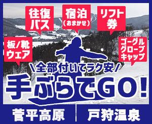 交通・宿泊・リフト券・レンタル全部付いて¥12,800~のラク安ツアー!