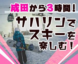 成田から3時間!サハリンで海外スキーを楽しもう♪2時間日本語案内付き!