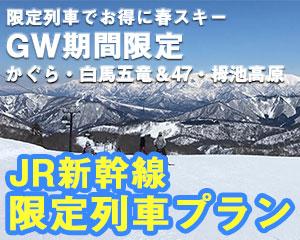 GW期間のかぐら・白馬五竜&47・栂池高原へ行くJR新幹線ツアーにお安い限定列車プランが登場!