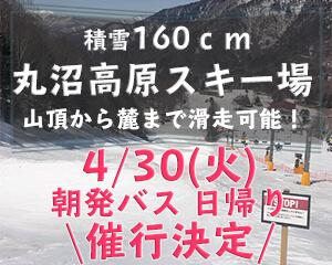 4/30(火)新宿発・朝発日帰り丸沼高原スキー場が催行決定!