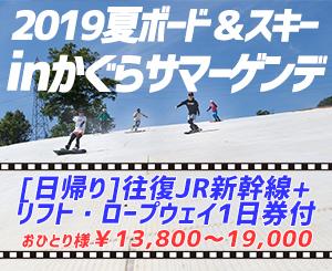 2019夏ボード&スキーinかぐらサマーゲレンデ!往復新幹線とかぐらリフト1日券がセットになったお得な日帰りツアーです。