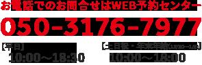 お電話でのお問合せはWEB予約センター 03-3347-9000