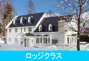 春スキー マイカー宿泊プラン 宿おまかせ 白馬内地区指定 ロッジ・温泉付ホテルクラス