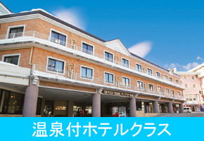 春スキー JR新幹線 宿泊プラン 栂池高原宿おまかせ ロッジ・温泉付ホテルクラス