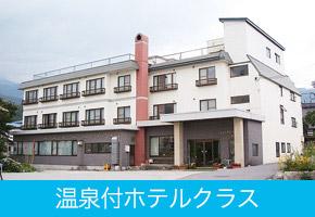 春スキー JR新幹線 宿泊プラン 白馬八方尾根宿おまかせ ロッジ・温泉付ホテルクラス