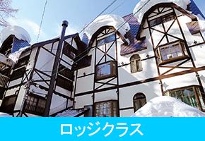 春スキー JR新幹線宿泊プラン 白馬五竜宿おまかせ ロッジ・温泉付ホテルクラス