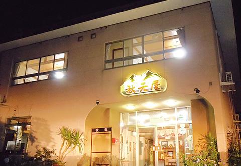 <グランデコスノーリゾート>秋元屋旅館 宿泊プラン
