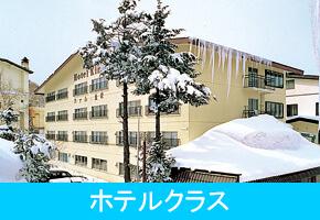 春スキー マイカー宿泊プラン 宿おまかせ 志賀高原 ホテルクラス