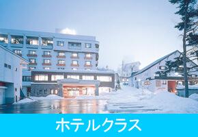 春スキー マイカー宿泊プラン 宿おまかせ 北志賀竜王 ホテルクラス