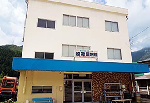 <苗場&かぐらスキー場>越後屋旅館 宿泊プラン