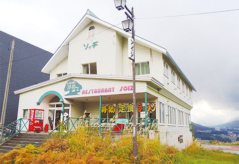 <岩原スキー場>ロッヂ添路(そいぢ) 宿泊プラン