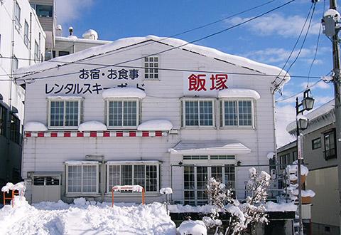 ロッヂ飯塚