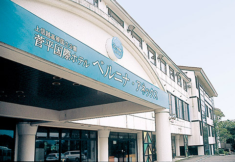 <菅平高原スノーリゾート>菅平国際ホテルベルニナアネックス 宿泊プラン