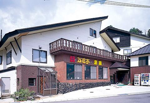 <万座温泉スキー場>万座亭別館 宿泊プラン