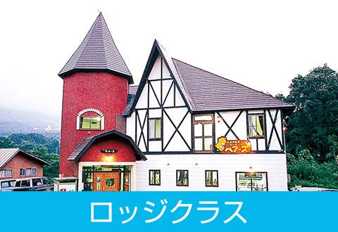 ☆宿おまかせ☆マイカー スーパープライス高井富士(ロッジ・ホテルクラス)1泊<リフト券チョイス+レンタル付>の画像1