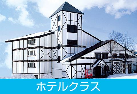 ☆宿おまかせ☆マイカー スーパープライス斑尾高原(ホテルクラス)1泊 リフト券チョイス・レンタル付の画像1