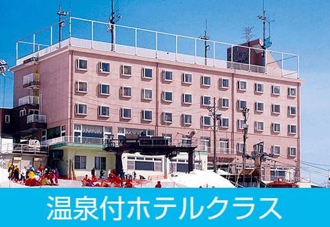 ☆宿おまかせ☆マイカー スーパープライス斑尾高原(ホテルクラス)1泊 リフト券チョイス・レンタル付の画像2